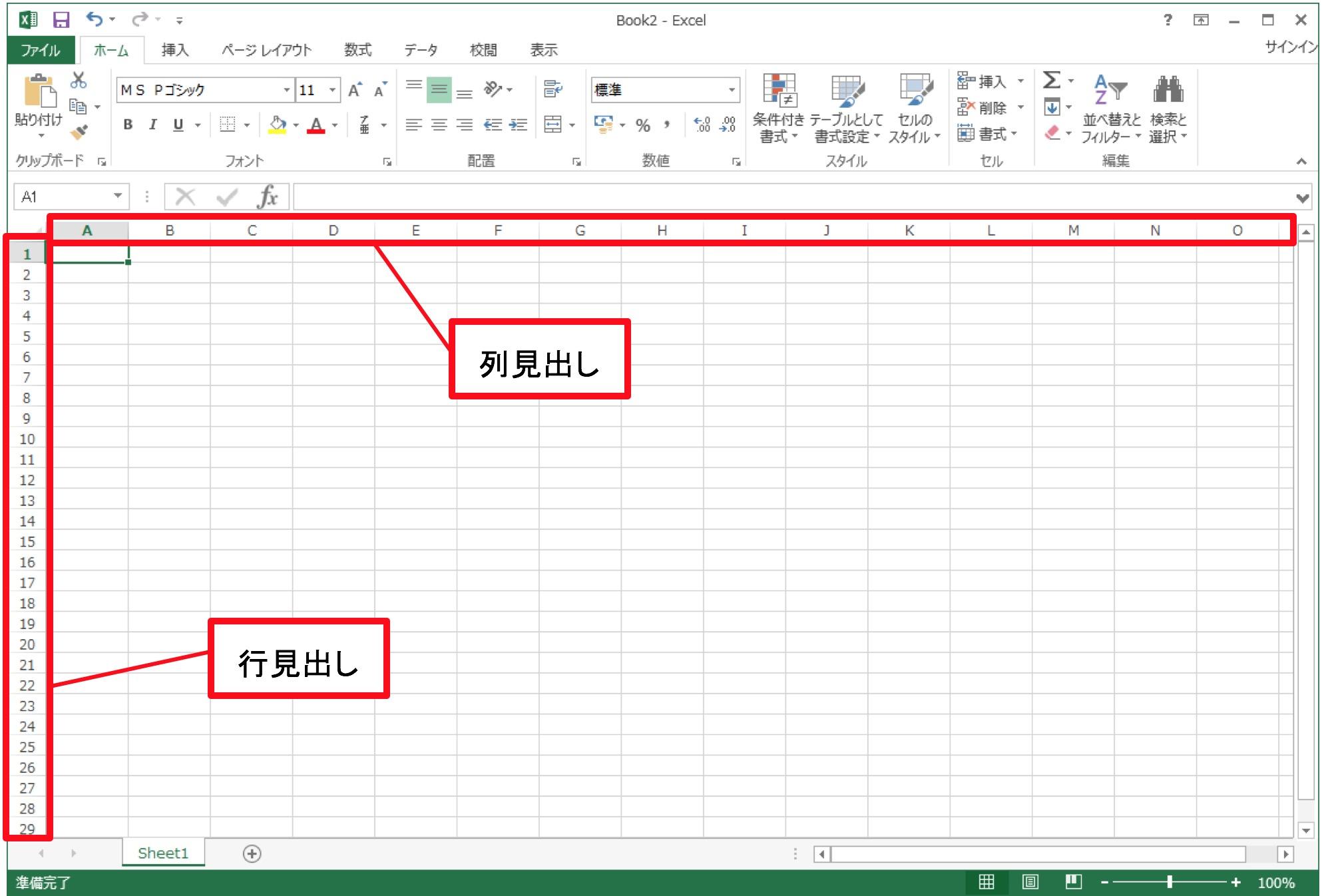 Excelブックの構造を完全理解1