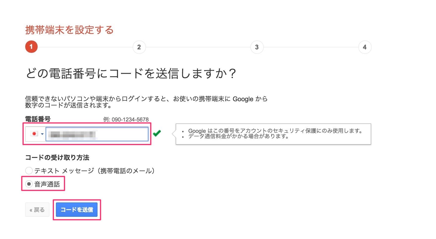 Google2段階認証プロセス4