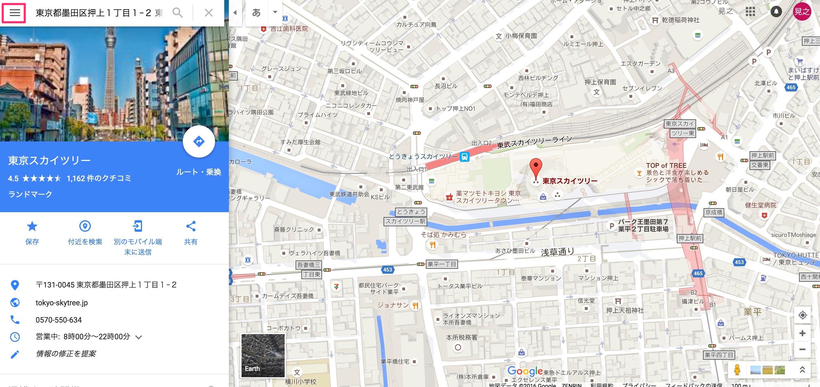 航空地図をgoogle mapで表示する方法2