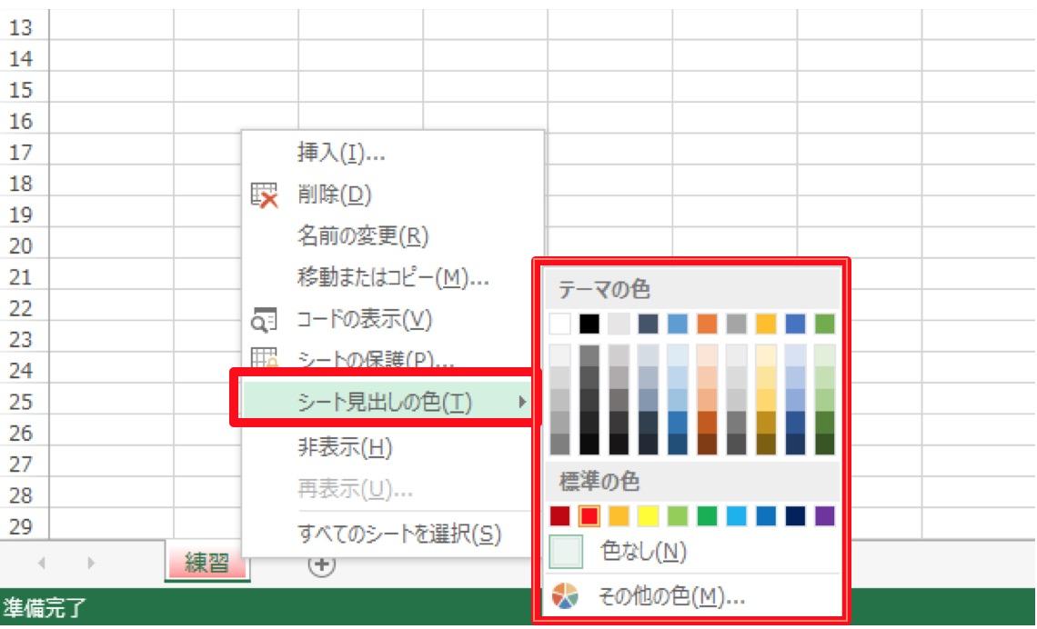 Excel ワークシートの追加、変更、削除の簡単な方法1