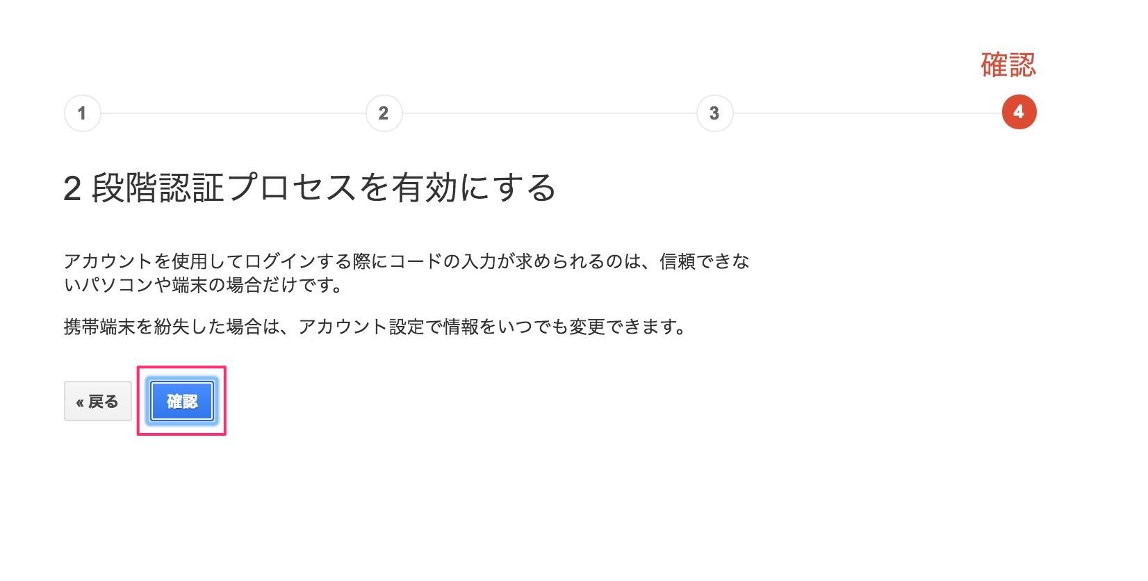 Google2段階認証プロセス7