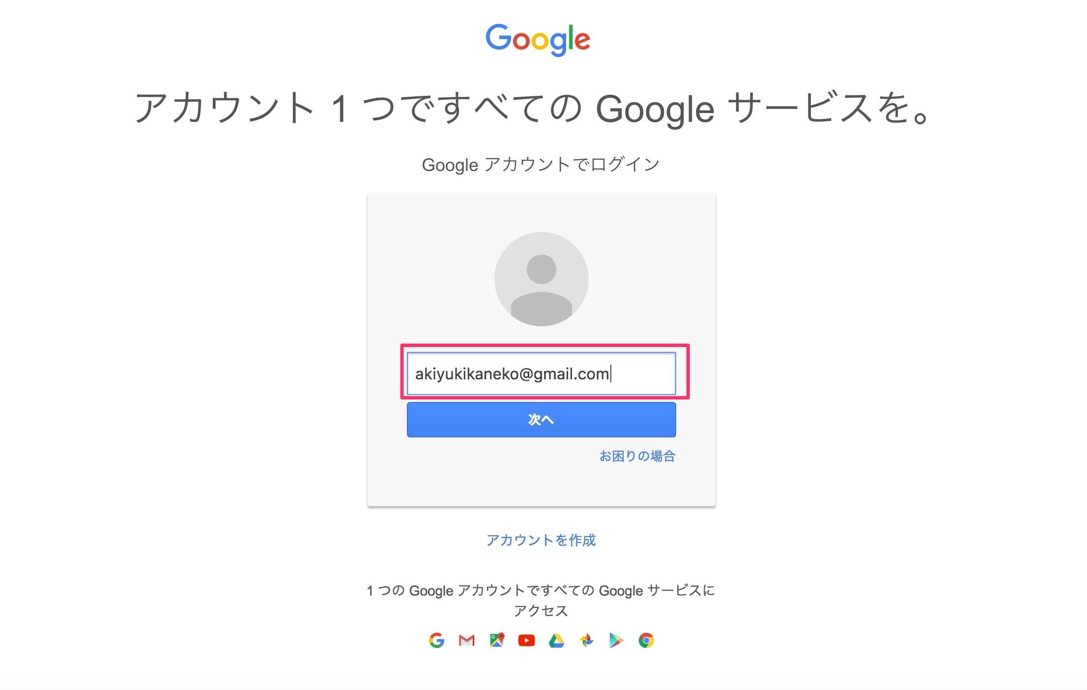 googleにログインする方法1