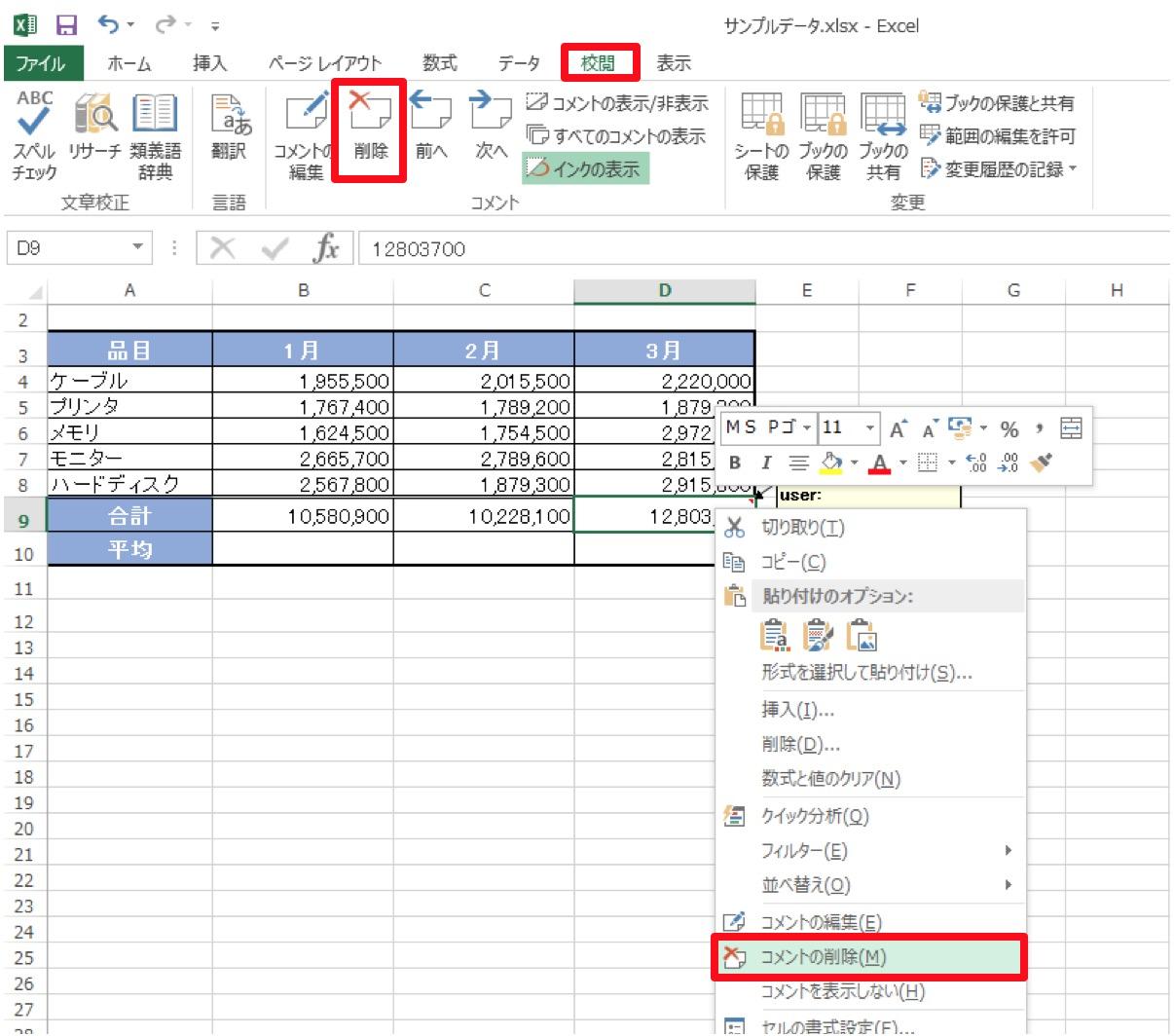 Excelにコメントを使ってメモを残す方法6