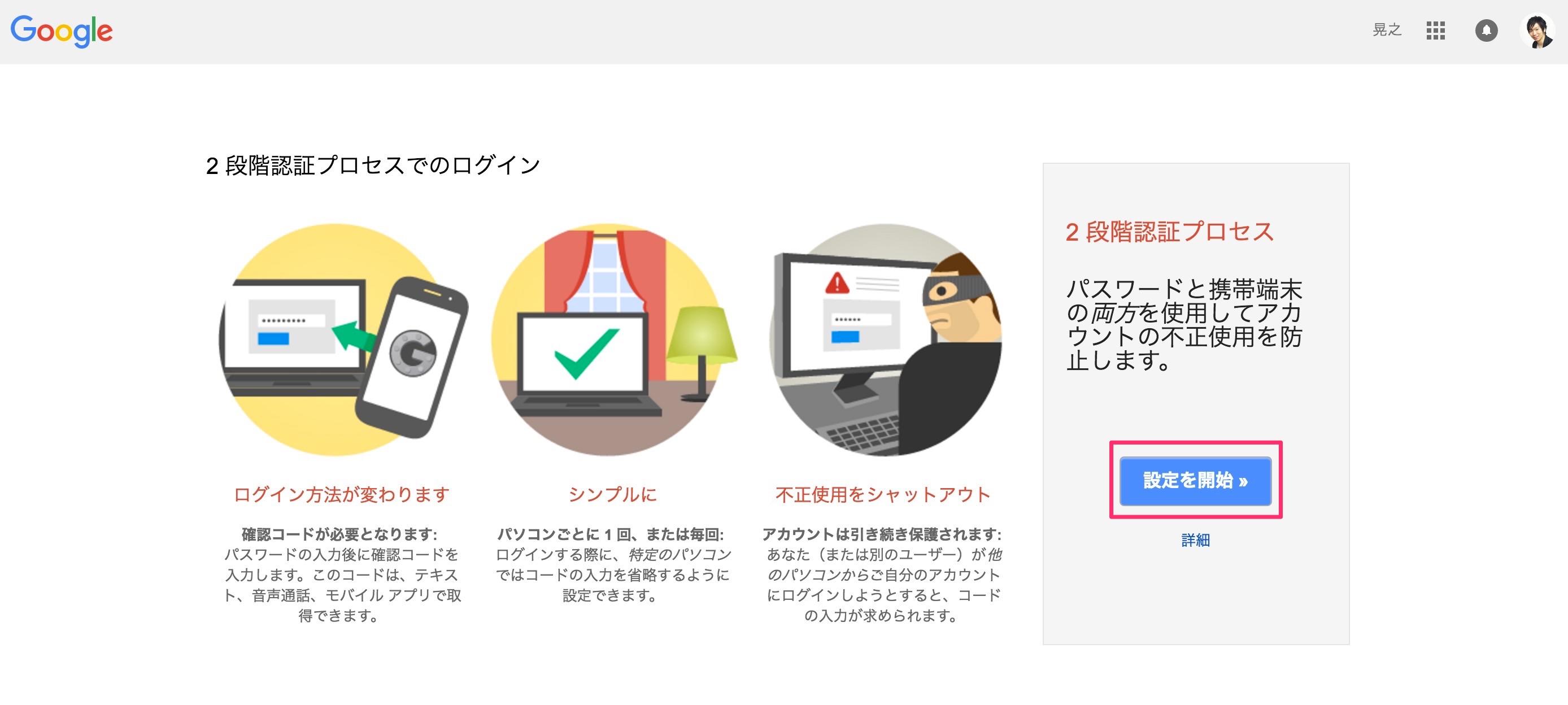 Google2段階認証プロセス1