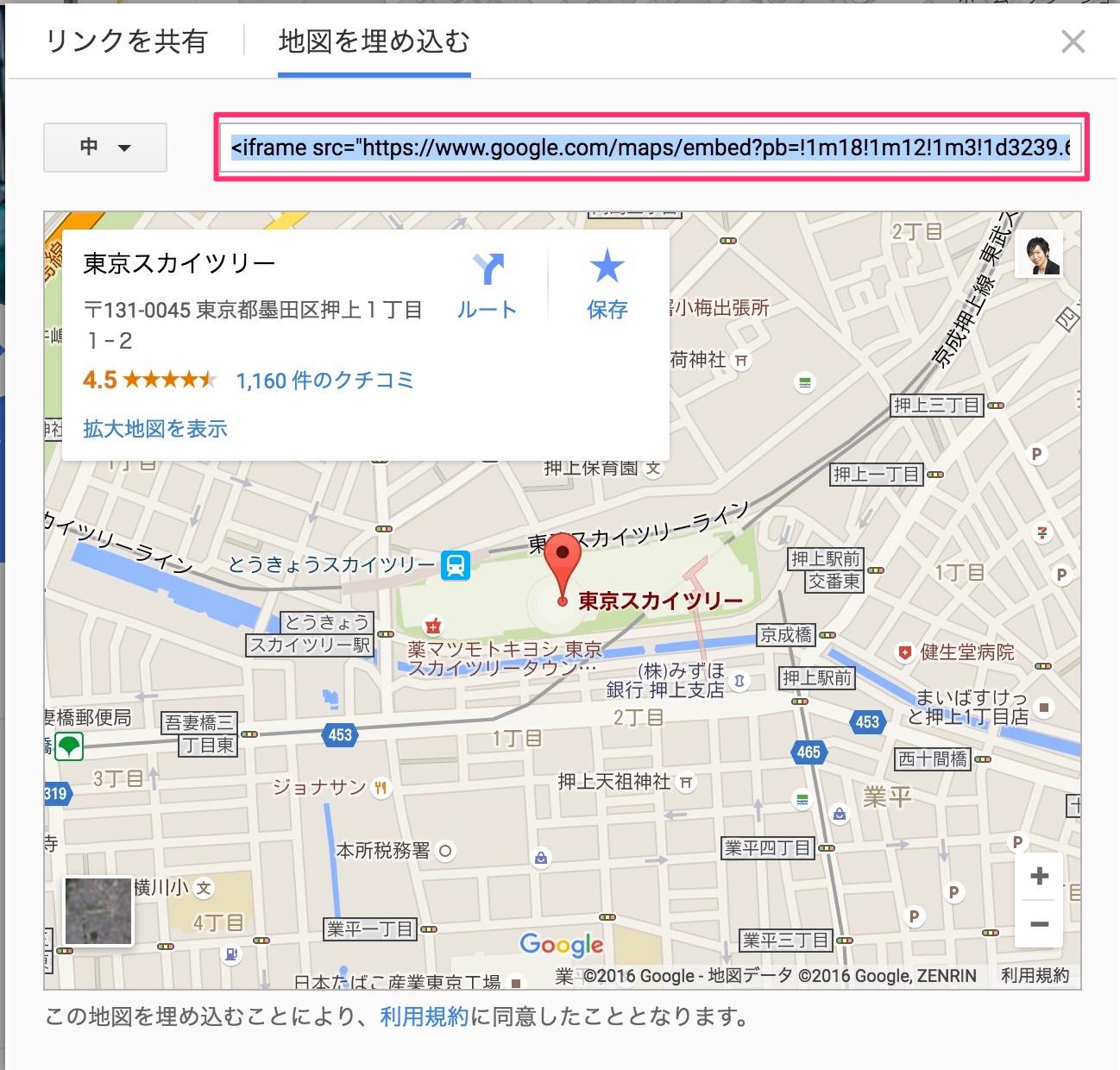googlemap 埋め込み方法5