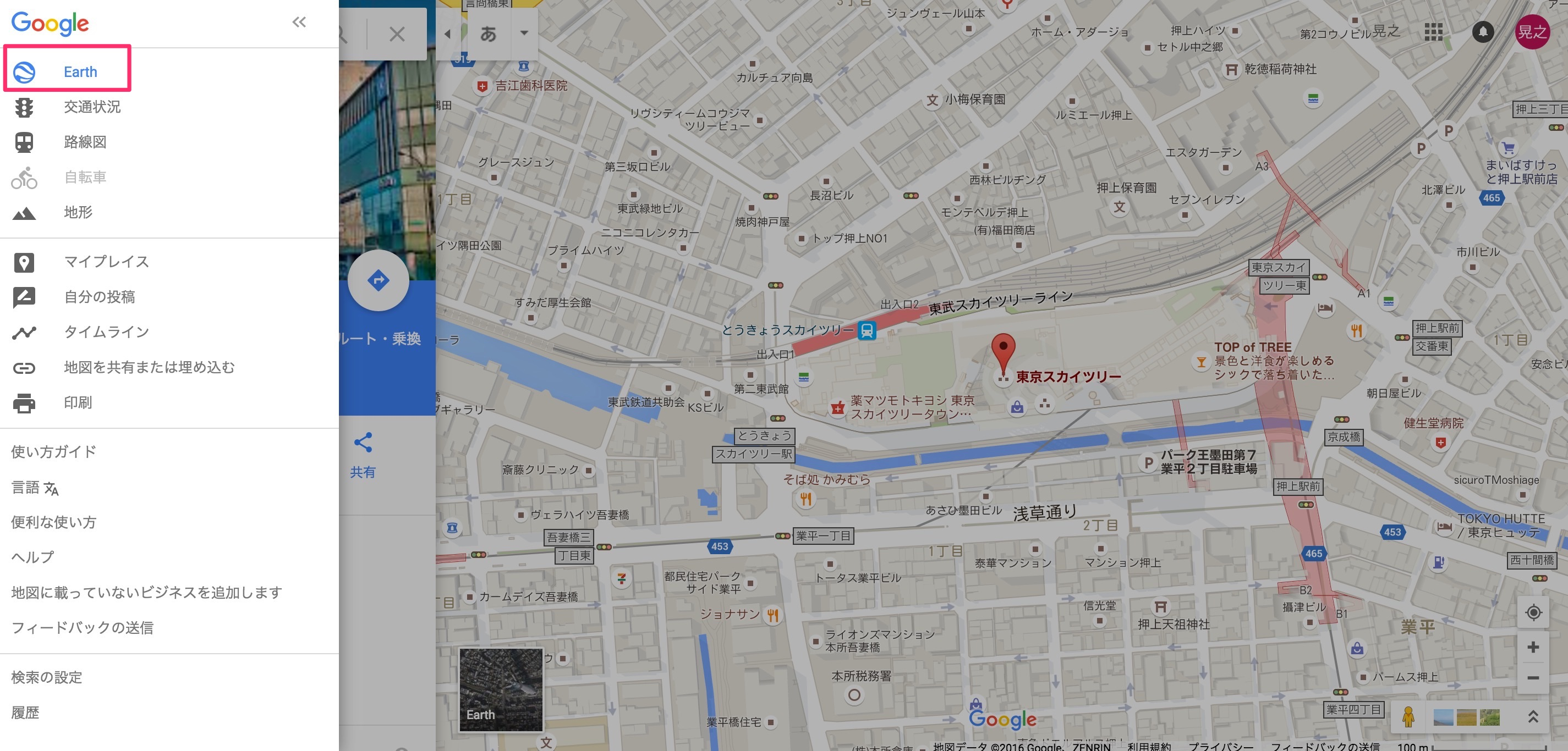 航空地図をgoogle mapで表示する方法3