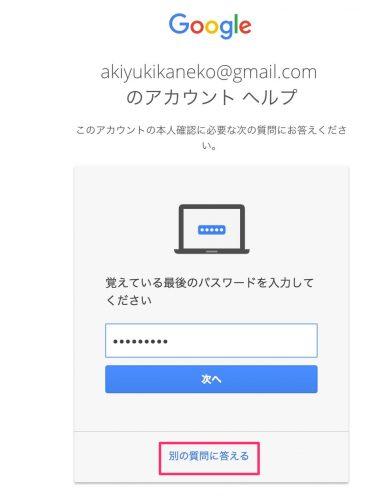 Googleパスワードを忘れた時の対処法4