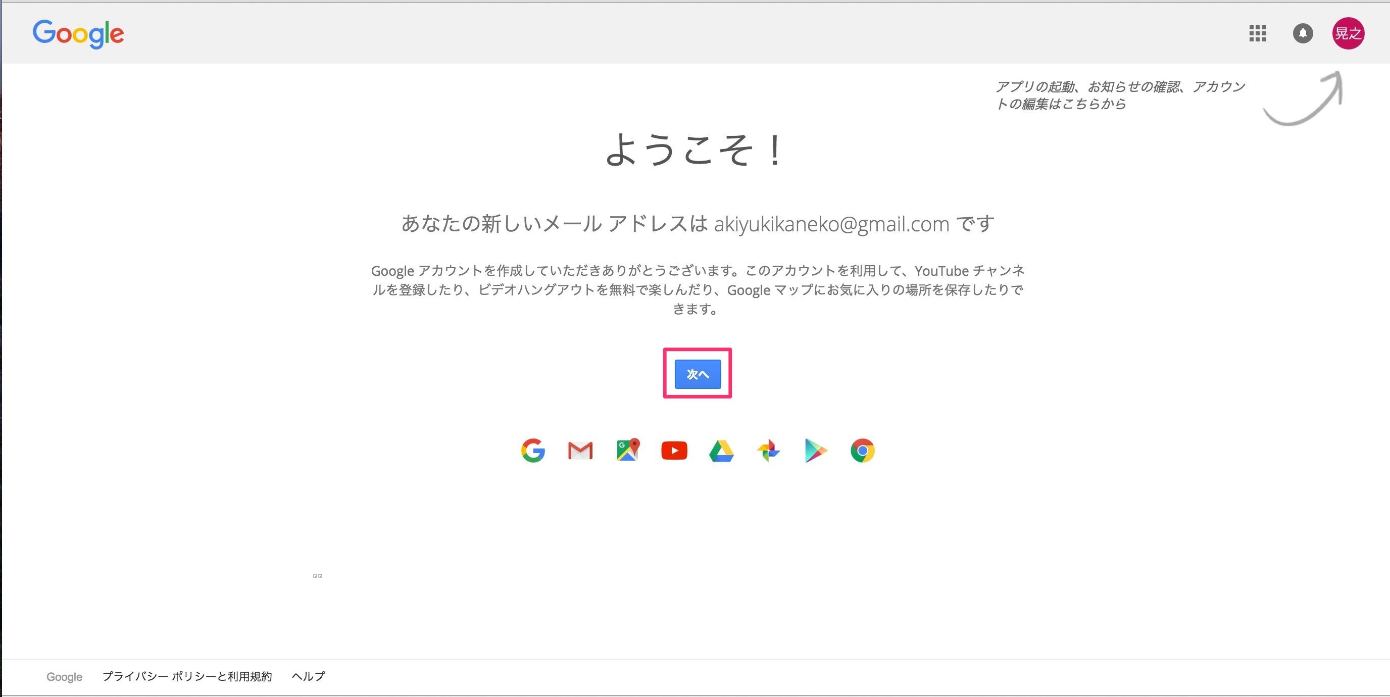 googleのアカウント取得方法5