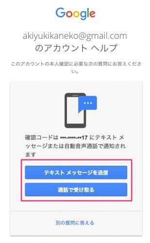 Googleパスワードを忘れた時の対処法3