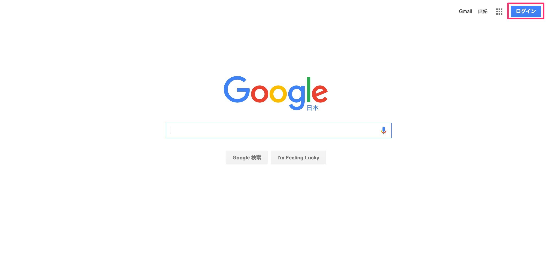 googleにログインする方法