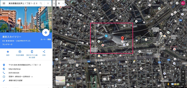 航空地図をgoogle mapで表示する方法6