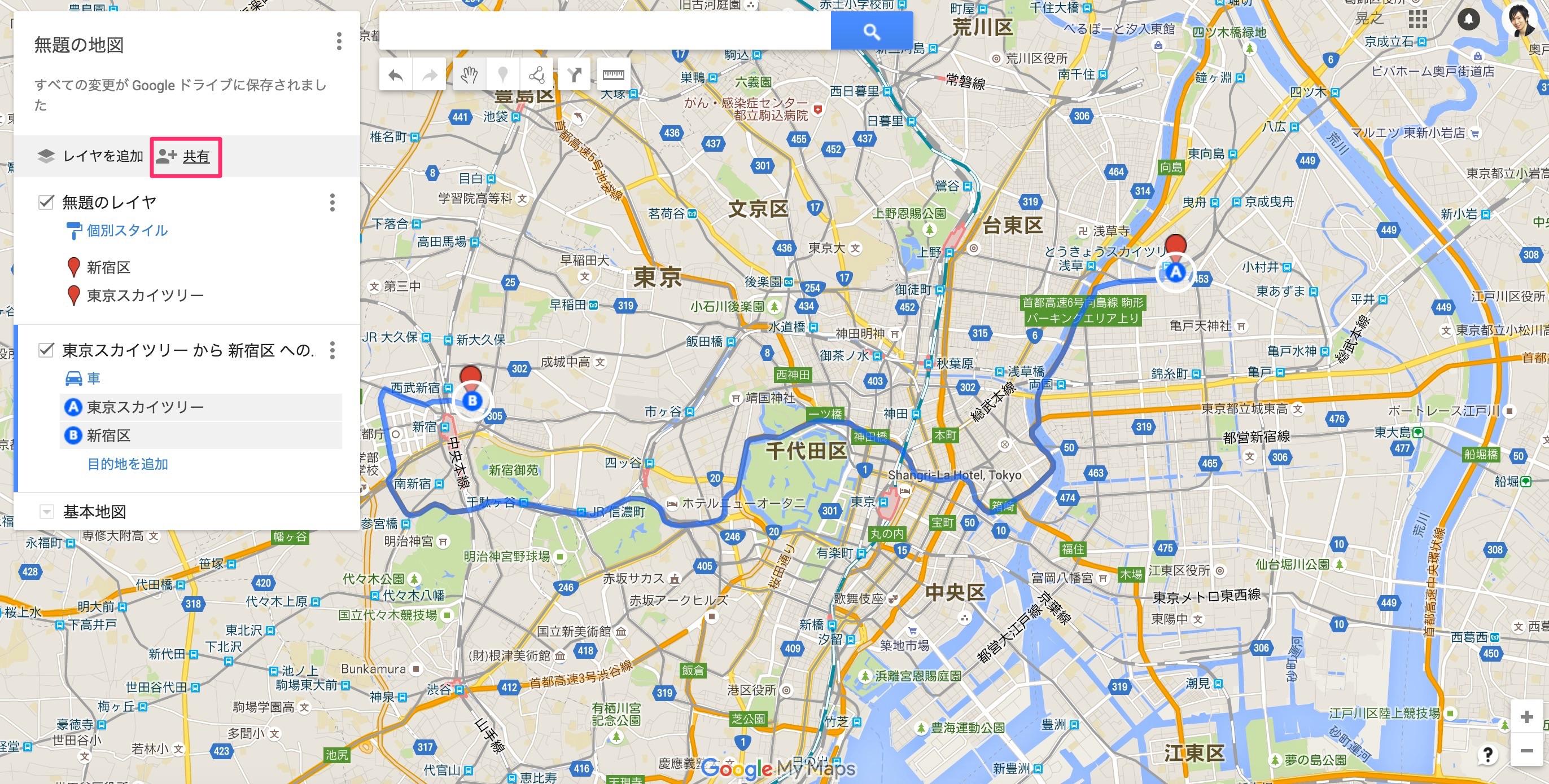 googlemapを共有