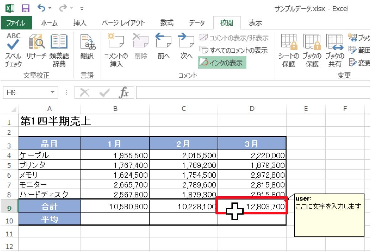 Excelにコメントを使ってメモを残す方法3