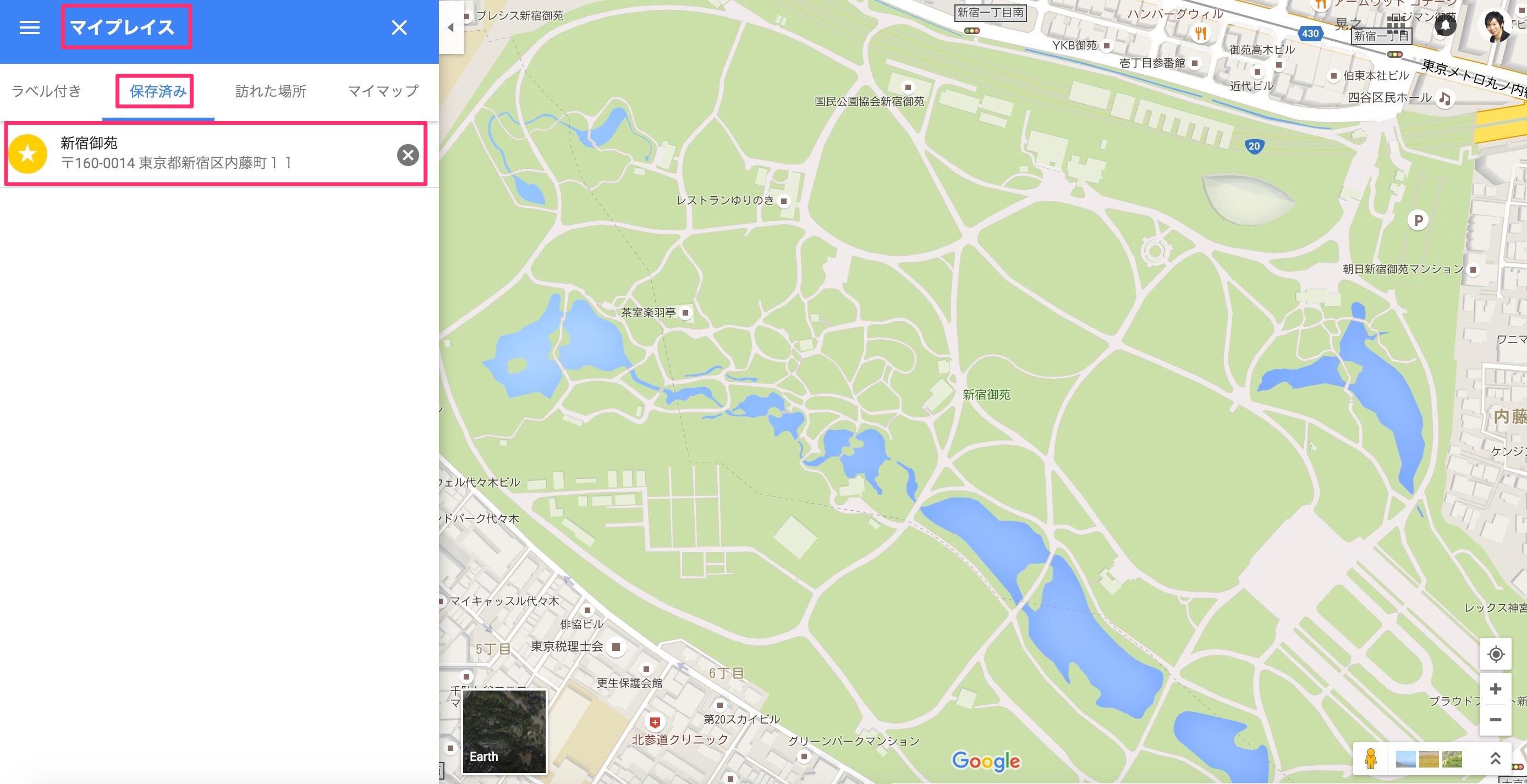 googlemapのマイプレイスの使い方12