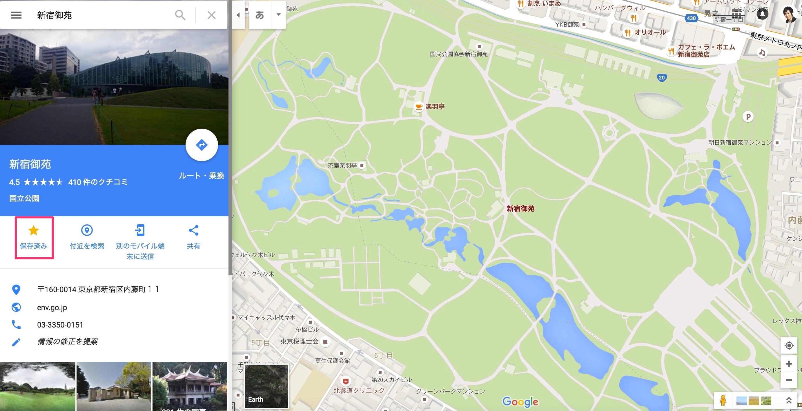googlemapのマイプレイスの使い方11