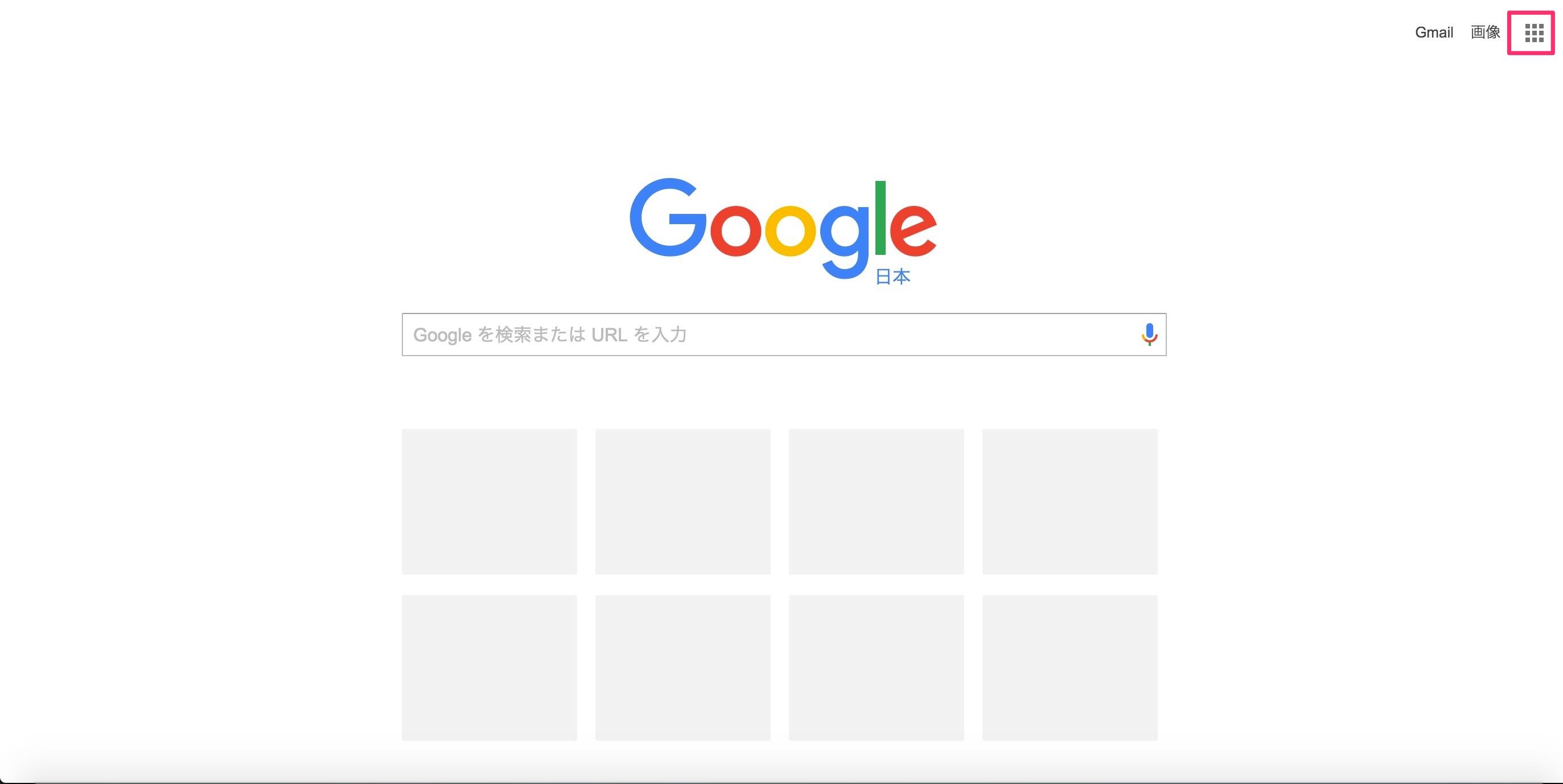 googleのアカウント取得方法