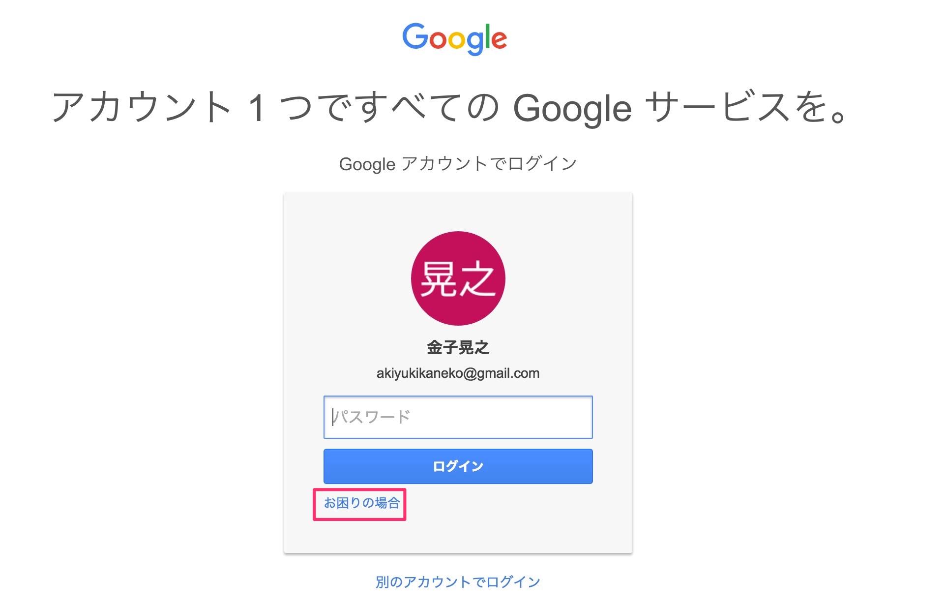 Googleパスワードを忘れた時の対処法1
