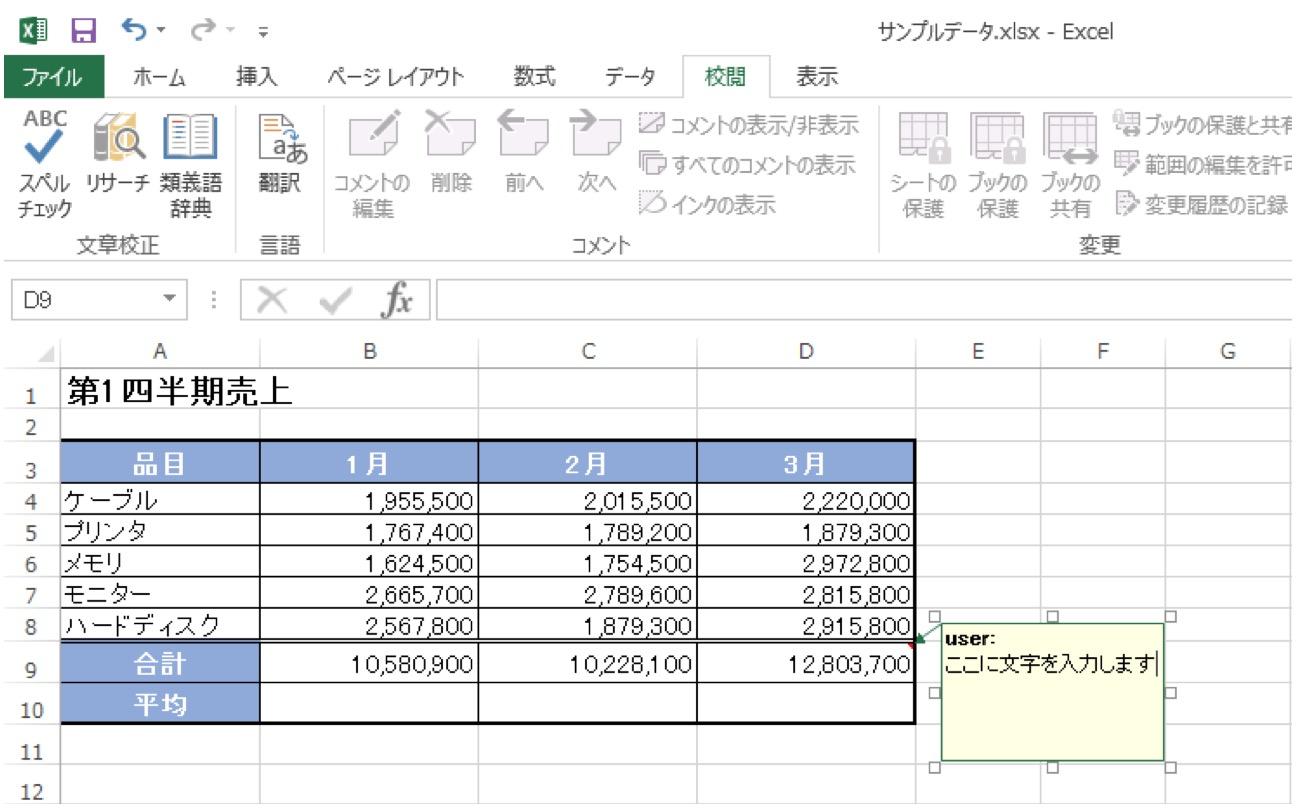 Excelにコメントを使ってメモを残す方法1