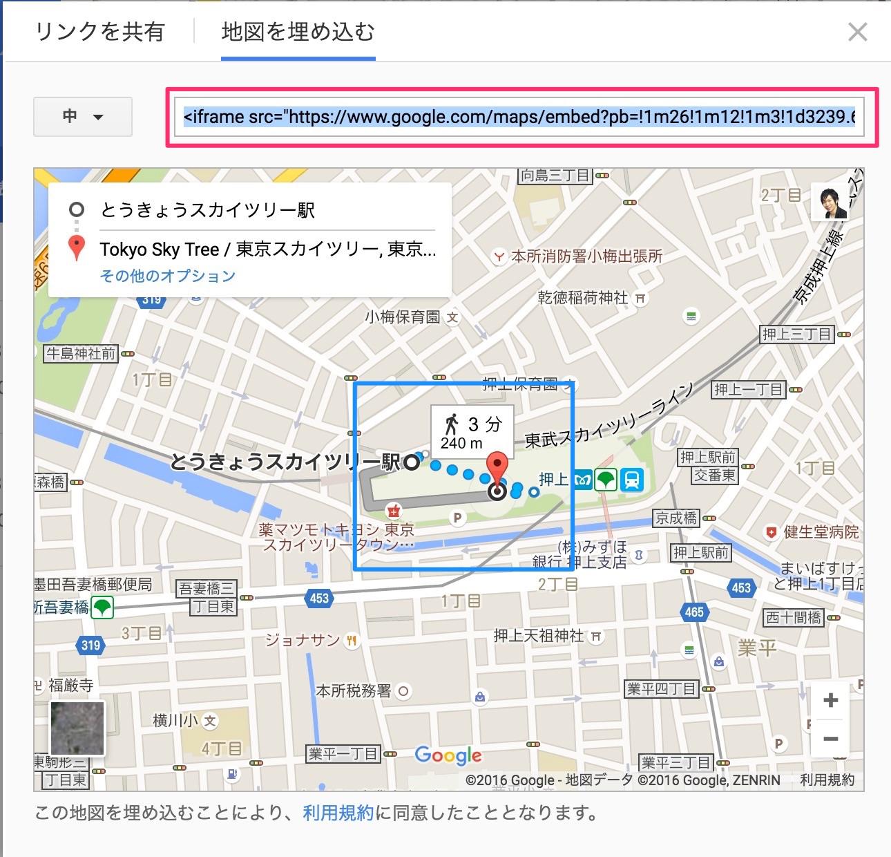 googlemap 埋め込み方法11