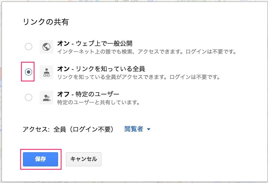googlemapを共有3