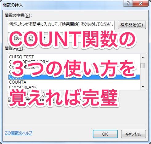 Excel】COUNT関数でデータが何件あるか調べる3つの使い方