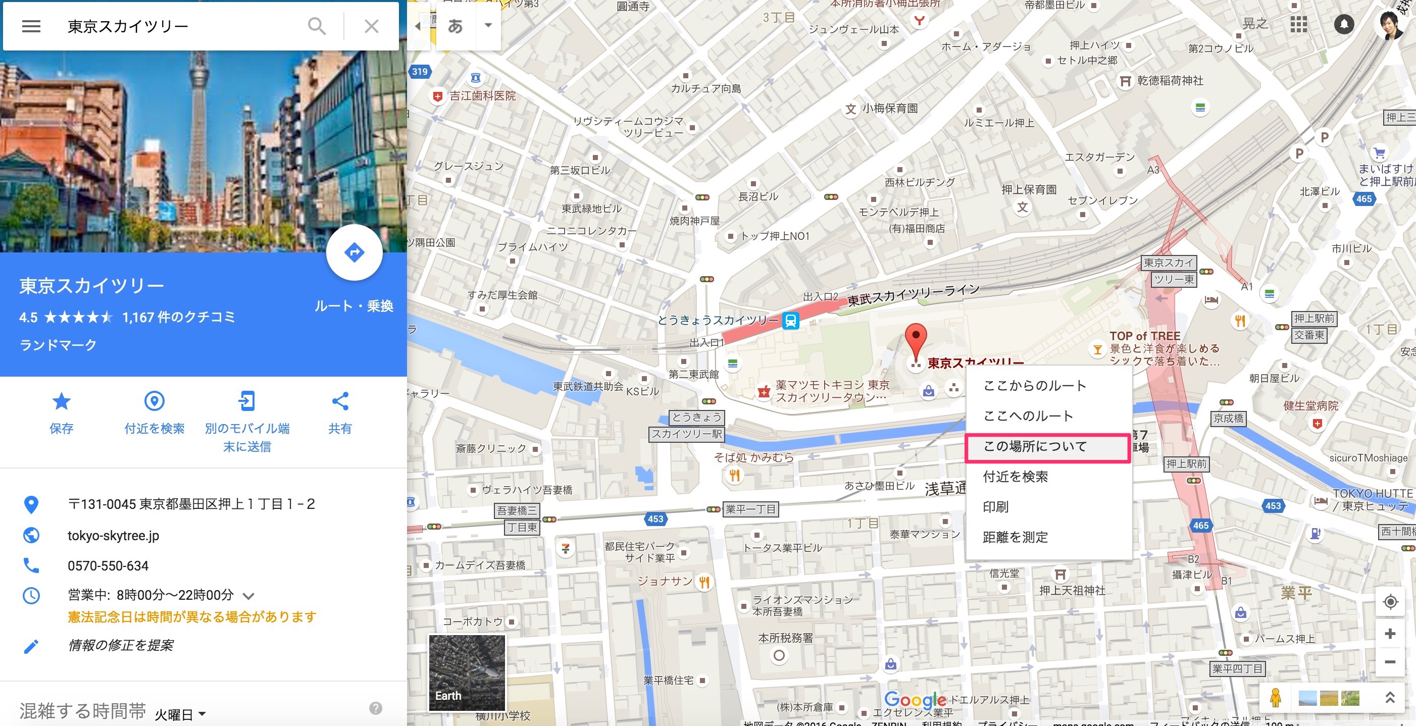 グーグルマップで緯度経度を表示する方法