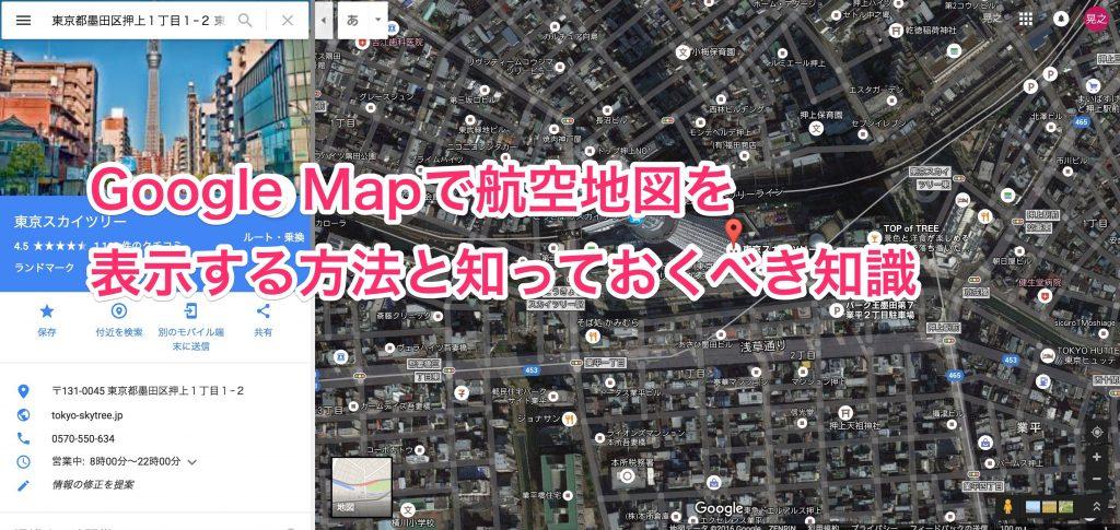 航空地図をGoogle mapで表示する方法と知識