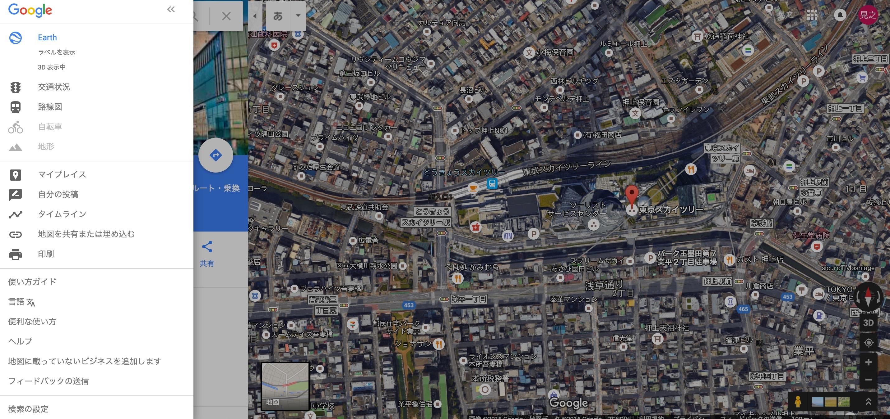 航空地図をgoogle mapで表示する方法4