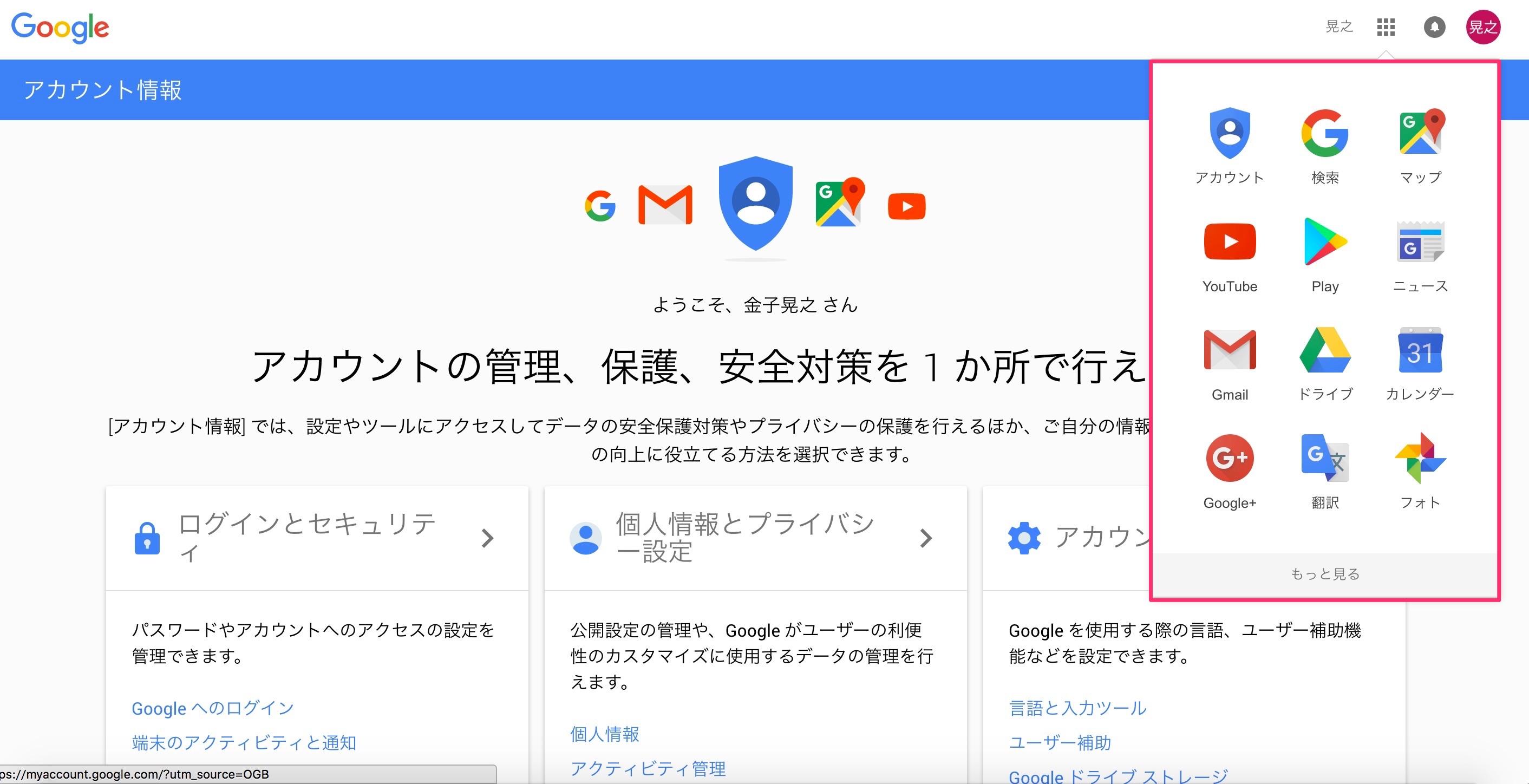 googleにログインする方法5