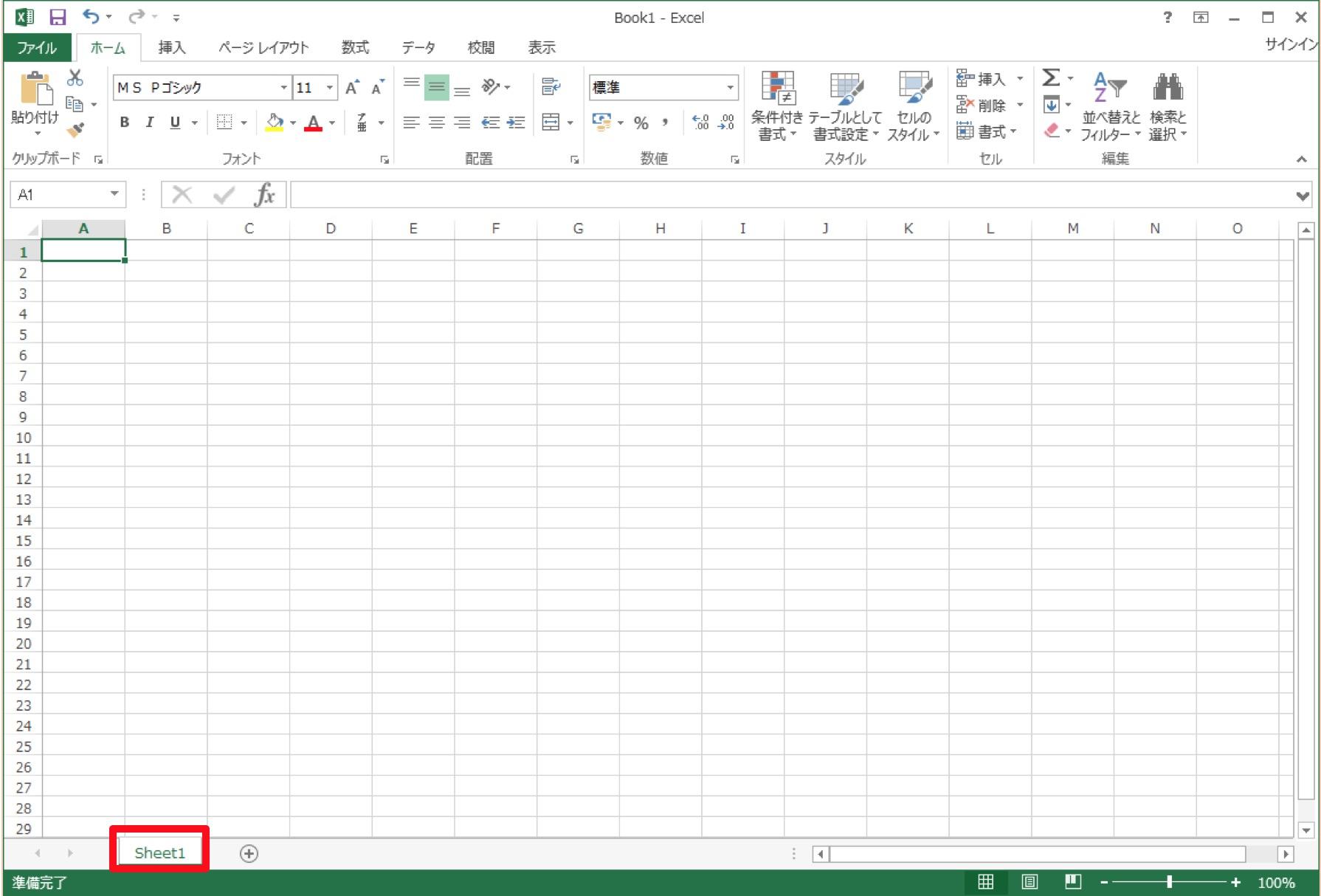 Excel ワークシートの追加、変更、削除の簡単な方法5