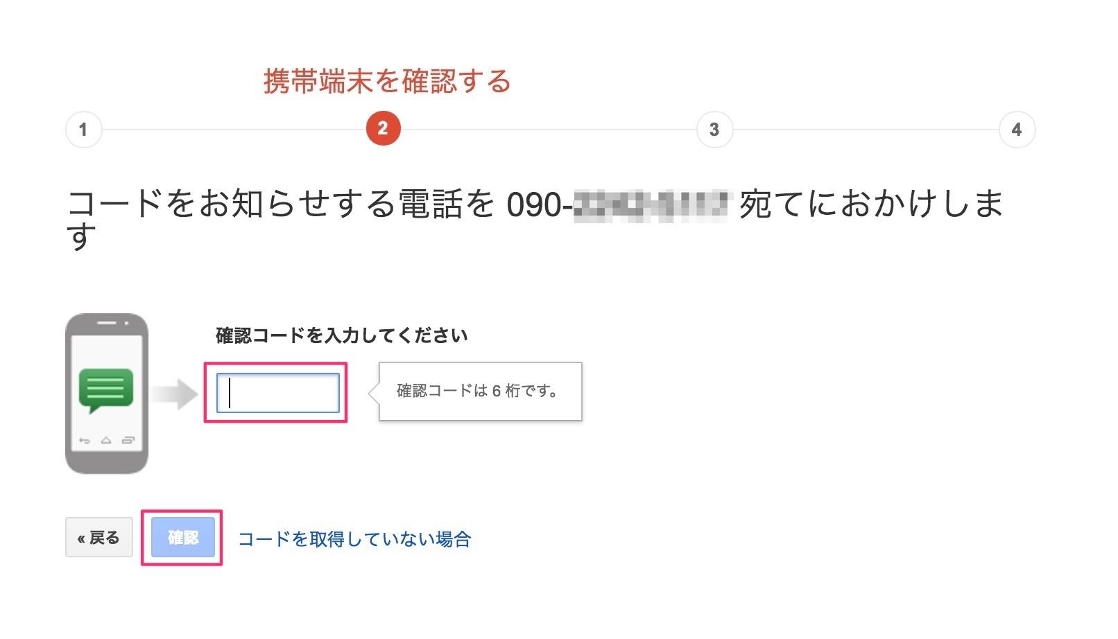 Google2段階認証プロセス5