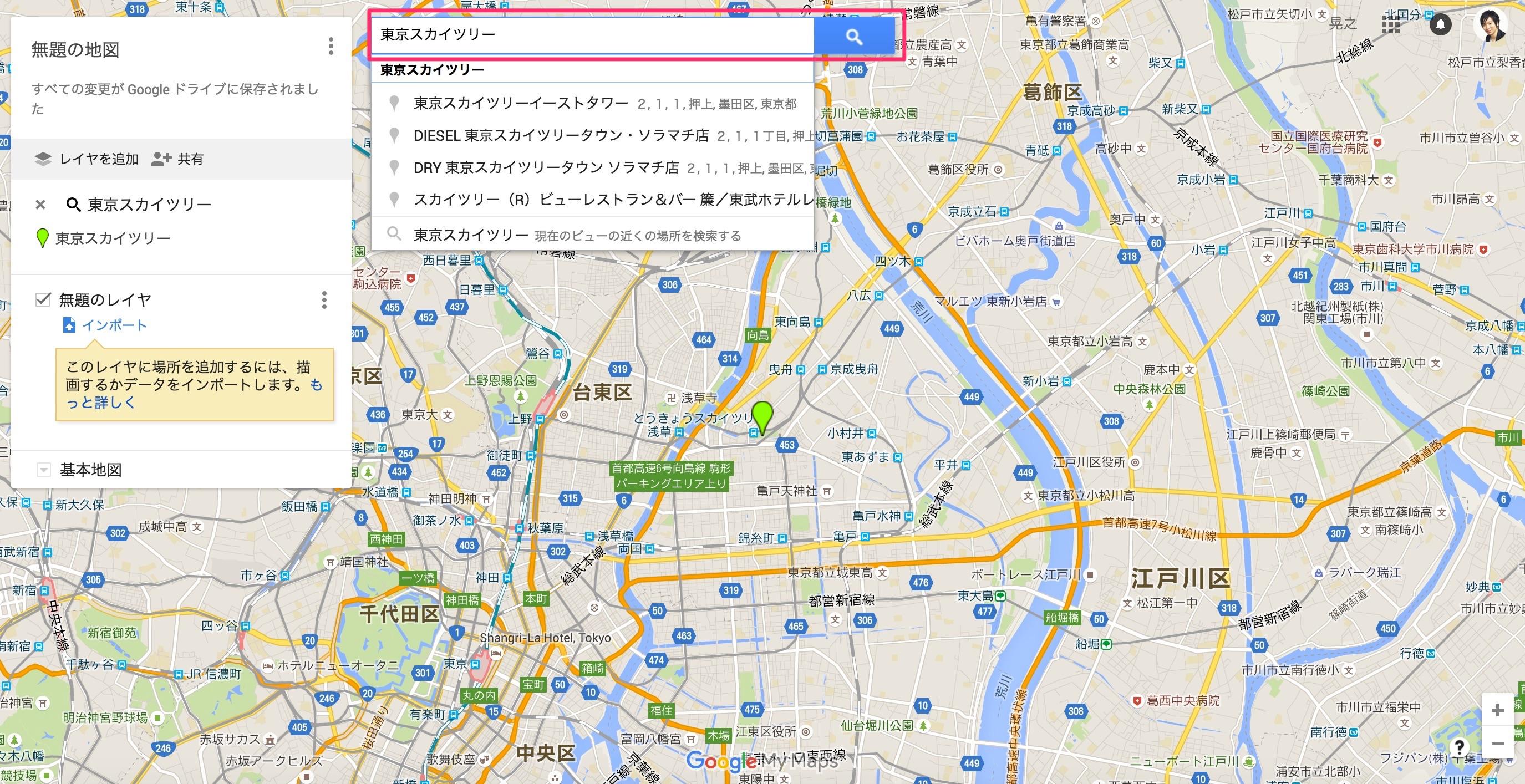 googlemapのマイプレイスの使い方7