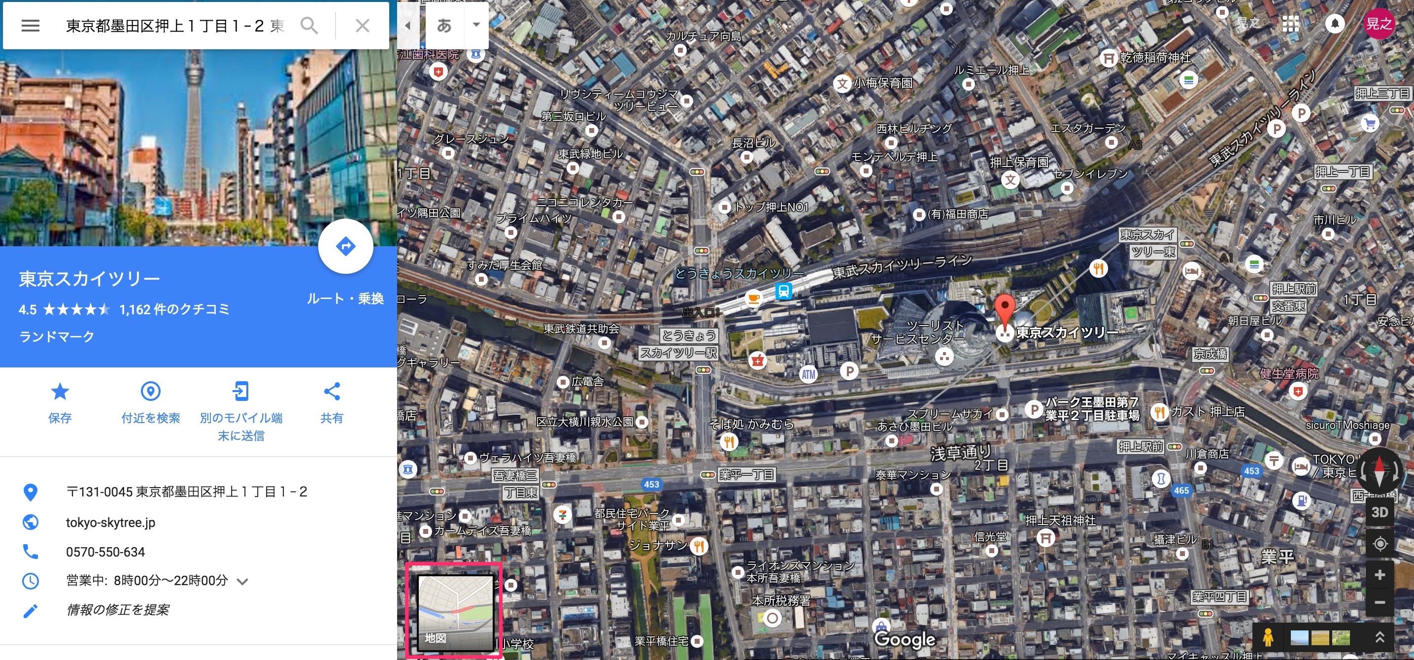 航空地図をgoogle mapで表示する方法1