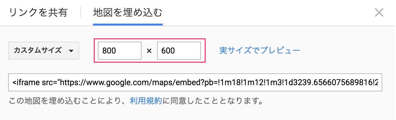 googlemap 埋め込み方法12