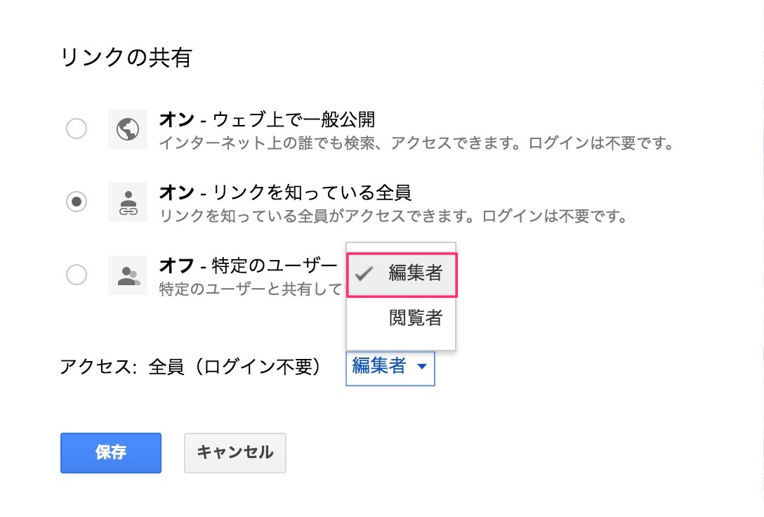 googlemapを共有6