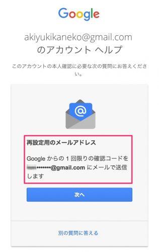 Googleパスワードを忘れた時の対処法5