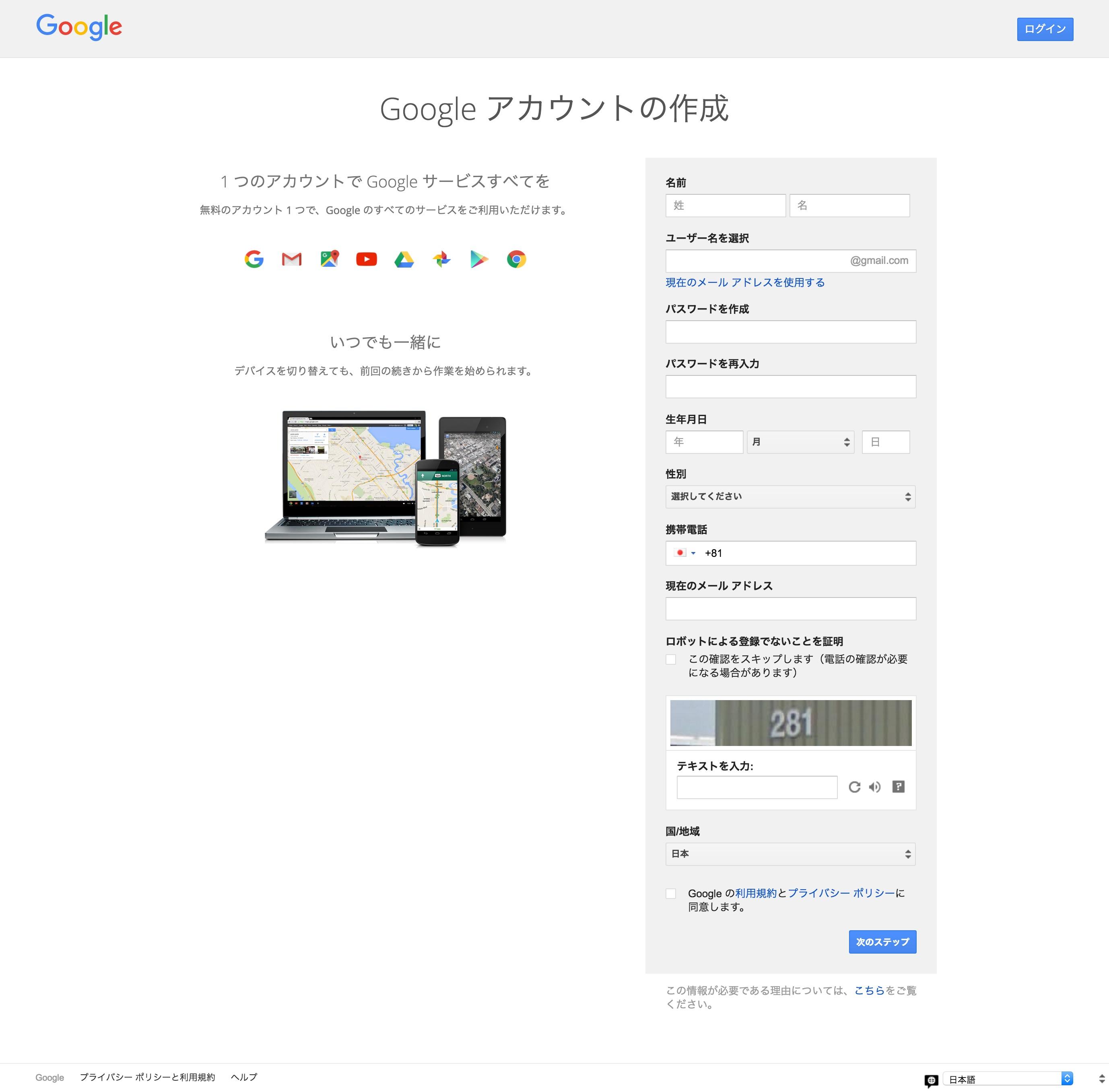 googleのアカウント取得方法3