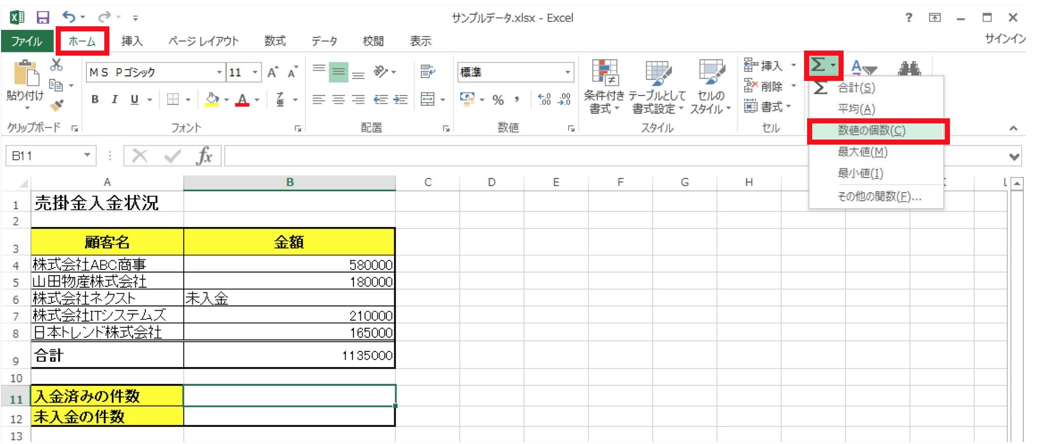 count関数の使い方2