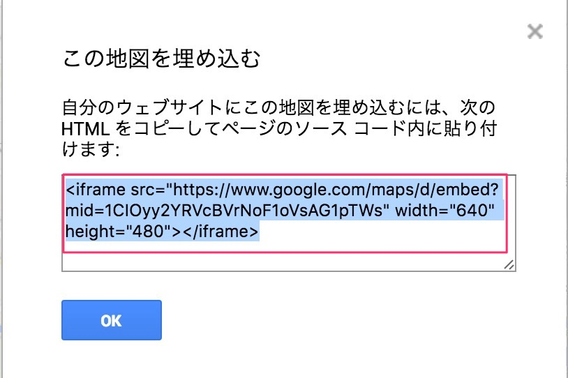 googlemapの自作地図の埋め込み2