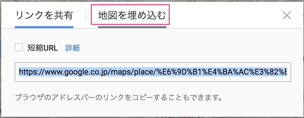 googlemap 埋め込み方法2
