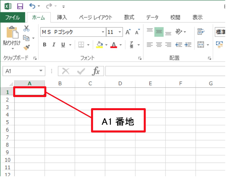 Excelブックの構造を完全理解2