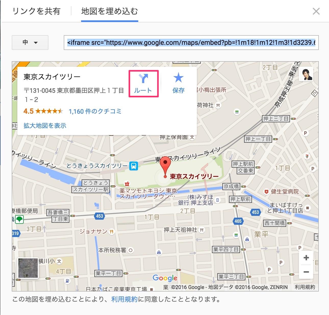 googlemap 埋め込み方法7