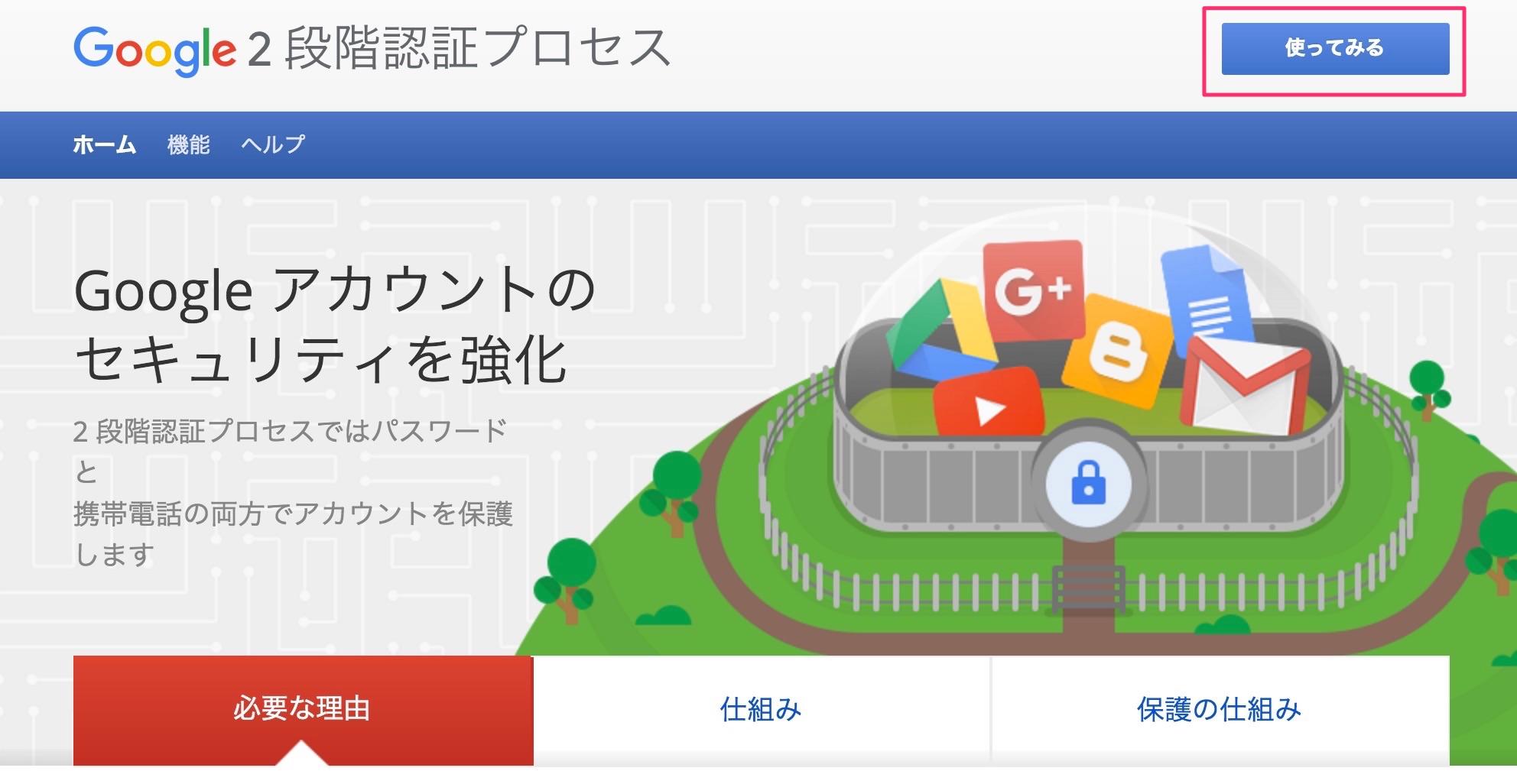 Google2段階認証プロセス