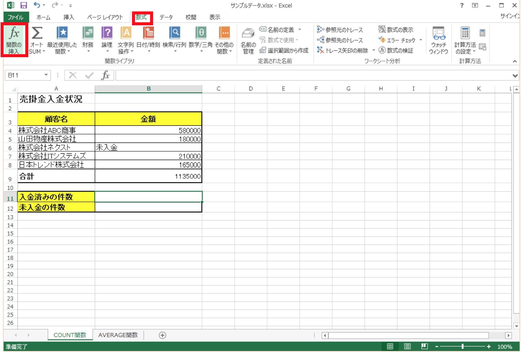 count関数の使い方6
