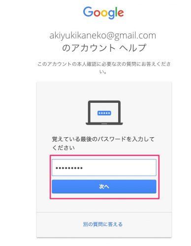 Googleパスワードを忘れた時の対処法2