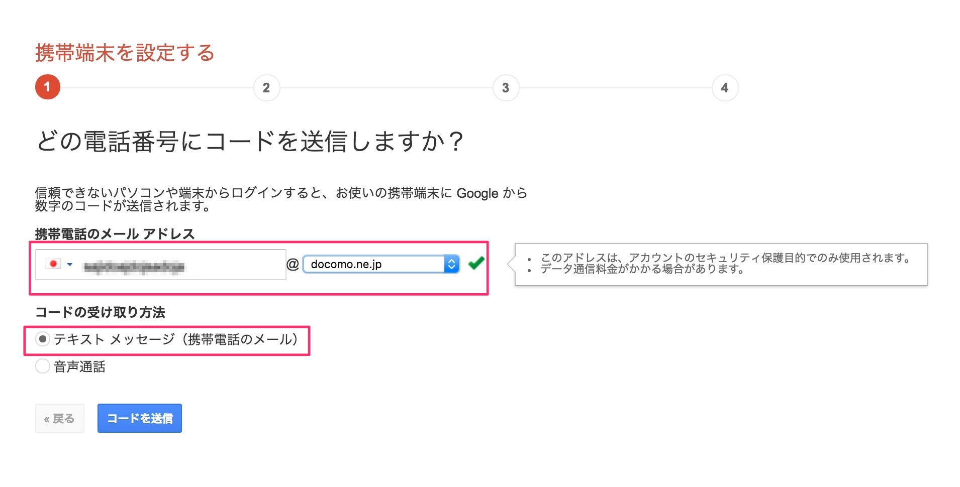 google2段階認証プロセス11
