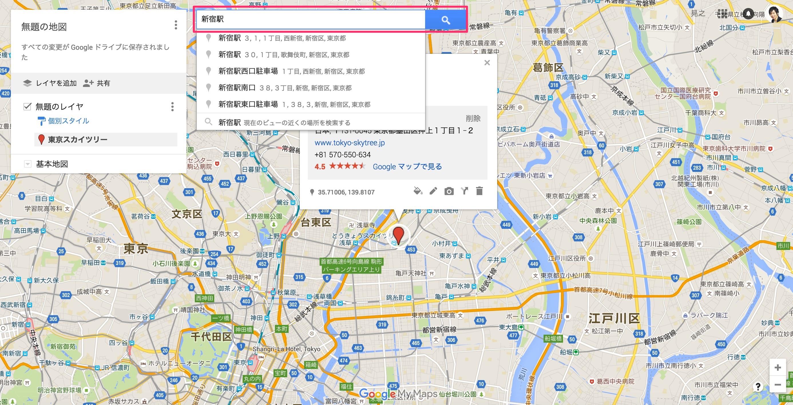 googlemapのマイプレイスの使い方6