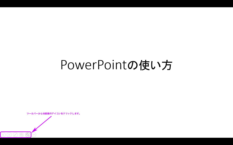 パワーポイントで一部分を拡大する方法1