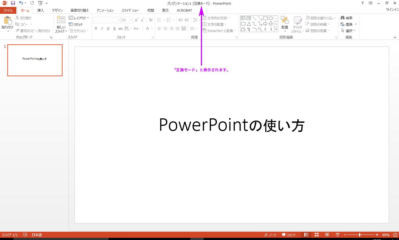 パワーポイントの互換2