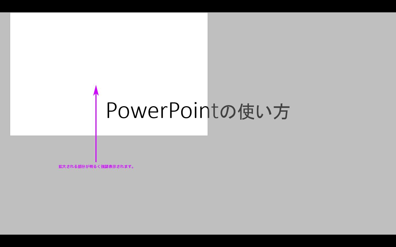 パワーポイントで一部分を拡大する方法2